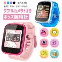 【日本正規品・一年保証付き】 キッズ 腕時計 スマートウォッチ 子供 腕時計 知育玩具 カメラ 自撮り 録画録音 ゲーム…