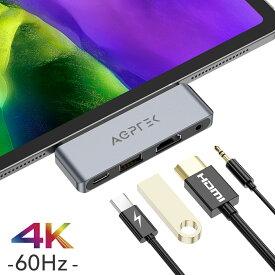 【新モデル高速版】AGPTEK USB C Type-Cハブ モバイル ドッキングステーション 4K HDMI高解像度 PD急速充電 高速USB 3.5mm ヘッドホンジャック 軽量 変換アダプター アルミニウム iPad Pro 2018 2020/MacBook/Surfaceなど対応
