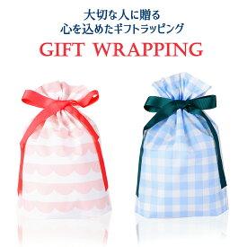 ラッピング袋 ギフト用 ピンク/ブルー ボーダーラッピング 巾着 リボン gift 贈り物 プレゼント クリスマス 母の日 父の日 敬老の日 バレンタイン ホワイトデー ギフトバッグ【ラッピングサービス】