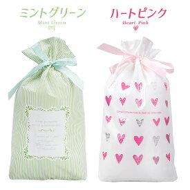 【ラッピングサービス】ラッピング袋 ギフト用 ピンク/ブルー ボーダーラッピング 巾着 リボン gift 贈り物 プレゼント クリスマス 母の日 父の日 敬老の日 バレンタイン ホワイトデー ミントグリーン ハートピンク(2色選択可能)