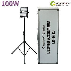 作業灯led100W10000lm工事用ライト現場作業移動作業LED投光器屋外照明ライトスタンドライトワークライト三脚スタンド付きキャンペーン祭り伸縮可能防水加IP65(LD-01ZJ)