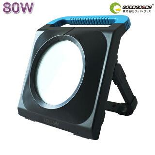 屋外投光器ledスタンド80W6800lm昼光色作業灯作業灯アウトドアポータブル投光器移動式折り畳み式連結可5mコード付きワークライト軽量コンパクト照明器具倉庫(LD-85W)