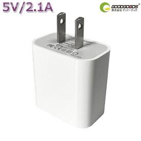 PSE認証 アダプター USB 急速充電 5V 2.1A 海外対応 コンセント usb充電器 USBアダプタ 急速充電器 Quick Charge 充電器 コンパクト 軽量 スマホ充電器 携帯充電器(YS-03B)