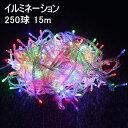 【全国送料無料】クリスマス イルミネーション 15m 250球 LEDイルミネーションライト ミックス クリスマス商材 LED電…