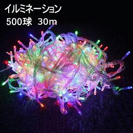 【全国送料無料】LEDクリスマスライト LEDイルミネーション 連結可 LEDライト 30m 500球 防水型 屋外 パーティ用電飾 イルミネーションライト 防雨仕様 コントローラー付 防滴型 4色MIX ミックス【LD55-RGB】