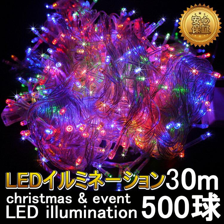 【全国送料無料】LEDクリスマスライト LEDイルミネーション LEDライト 30m 500球 防水型 屋外 パーティ用電飾 イルミネーションライト 防雨仕様 コントローラー付 防滴型 4色MIX ミックス(赤・緑・青 ブルー・黄)【LD55-RGB】