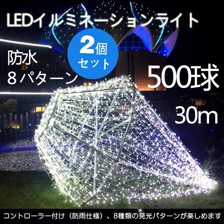 【2個セット】イルミネーションライト クリスマスツリー飾り LED イルミネーション 室内「30M 500球」LEDライト LED電飾 カラー電球 屋外ライト クリスマスツリー電飾 防滴 モチーフライト RGB・白・青・黄色【LD55】
