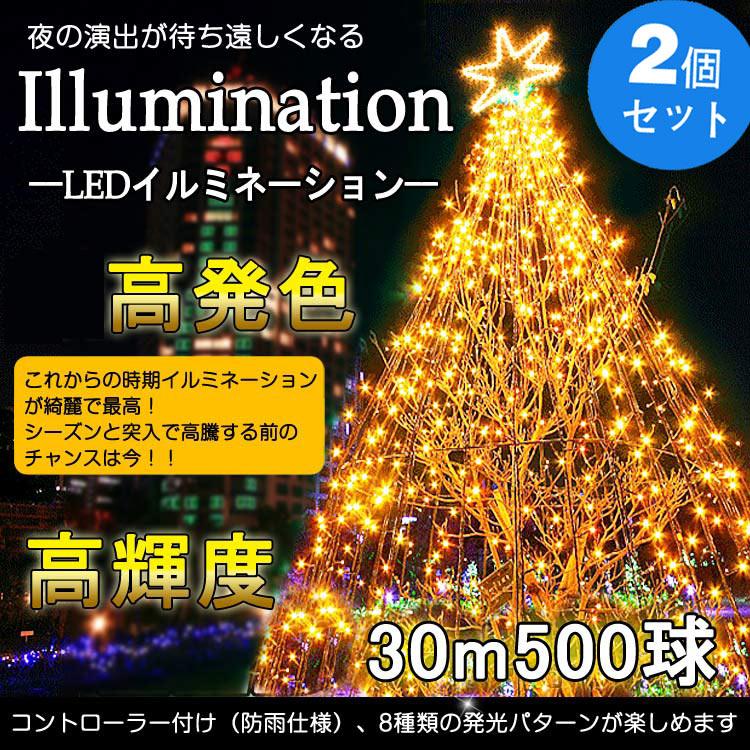 【2個セット】LED イルミネーション 屋外 おしゃれ 30M 500球」防水 クリスマスツリー 電飾 LED ストレートライト ベランダ 壁面 店舗 装飾 イルミネーションライト クリスマス電飾 ミックス RGB・青・白・黄 LD55