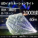 【期間限定・20%OFF】LED イルミネーション ライト 1000球 60m LED電飾 ゴールド RGB クリスマスシーズン ストレートライト パーティー用...