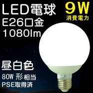 LED電球9WE26LEDボール電球ペンダントライト蛍光灯