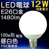 LED電球12WE26LEDボール電球ペンダントライト蛍光灯