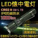 懐中電灯 LED 強力 1800ルーメン 超軽量 超小型 ミニ LED懐中電灯 充電式 ハンディライト フラッシュライト LED ライ…