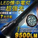 懐中電灯 LED懐中電灯 充電式 強力 防水 ハンディライト フラッシュライト 防災 LED 強力 最強 LEDライト 充電式 地震防災グッズ(T7-D3X)
