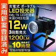 LED投光器充電式12W120W相当1200LMズーム機能付き地震防災グッズ