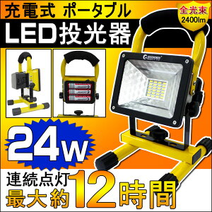 24W200W相当防水・登山スタンド屋外照明ポータブル投光器LEDライト応急ライト