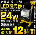 ライトアップ 投光器 led 充電式 釣り コードレス投光器 200W相当 投光器 スタンド 屋外 照明 ポータブル投光器 24W LEDライト 応急ライト 作...