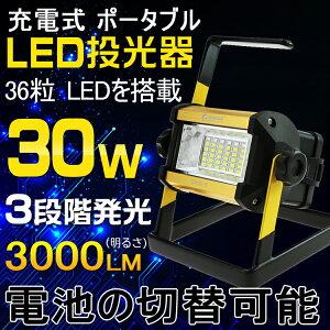投光器led充電式30W3000ルーメンポータブル投光器投光器屋外照明スポットライトスタンドハンディライトキャンプアウトドアLED作業灯ワークライト集魚灯