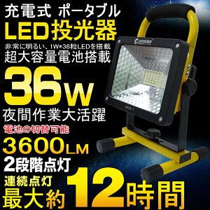 36W300W相当防水・登山スタンド屋外照明ポータブル投光器LEDライト応急ライト