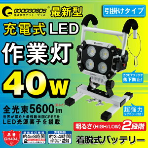 投光器led充電式40W・400W相当CREECOBチップ5600ルーメンポータブル投光器屋外照明強力マグネット付きスポットライトハンディライト建設機械