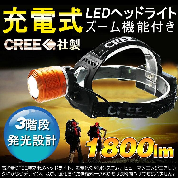 【送料無料】ヘッドランプ 登山 ヘッドライト LED 充電式 ズーム付きズームヘッドライト 角度調整可 米国CREE社製 XML-T6チップ 3モード 1800LM 高輝度 リチウム電池2本付き 強力 サーチライト 防水 お釣用【HL77】