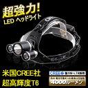ヘッドライト LED 充電式 ヘッドライト led 登山 LED ヘッドランプ 防水 お釣り LED充電式ヘッドライト サーチライト LEDライト 充電式 米国...