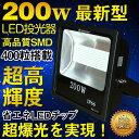 【送料無料】のライトアップ LED 投光器 200W 2000W相当 薄型 28000ルーメン 投光器 LED スタンド 投光器 led 屋外 照明 ハロゲン代...