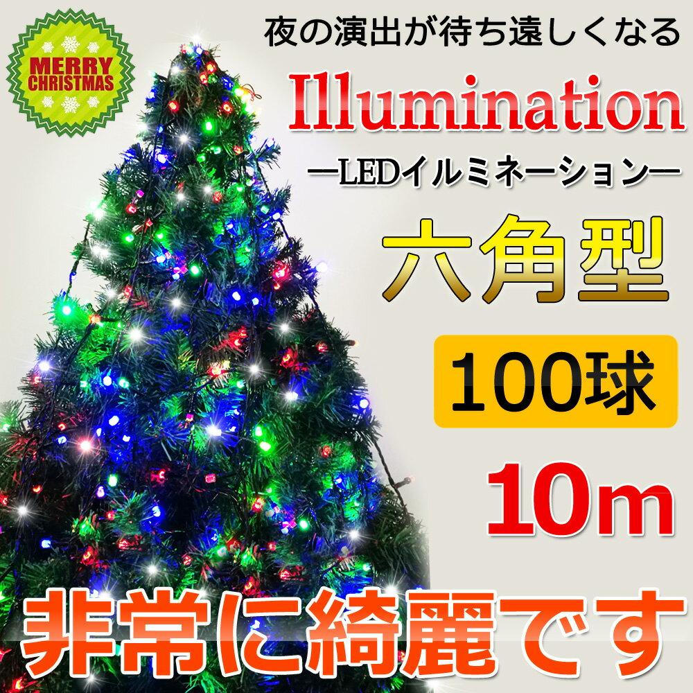 LED イルミネーション 屋外 10m100球 RGB イルミネーションライト led モチーフライト 店舗 照明 ベランダ テラス 壁面 ガーデンライト 飾り クリスマスライト クリスマスツリー飾り ミックス mix(LD-K7)
