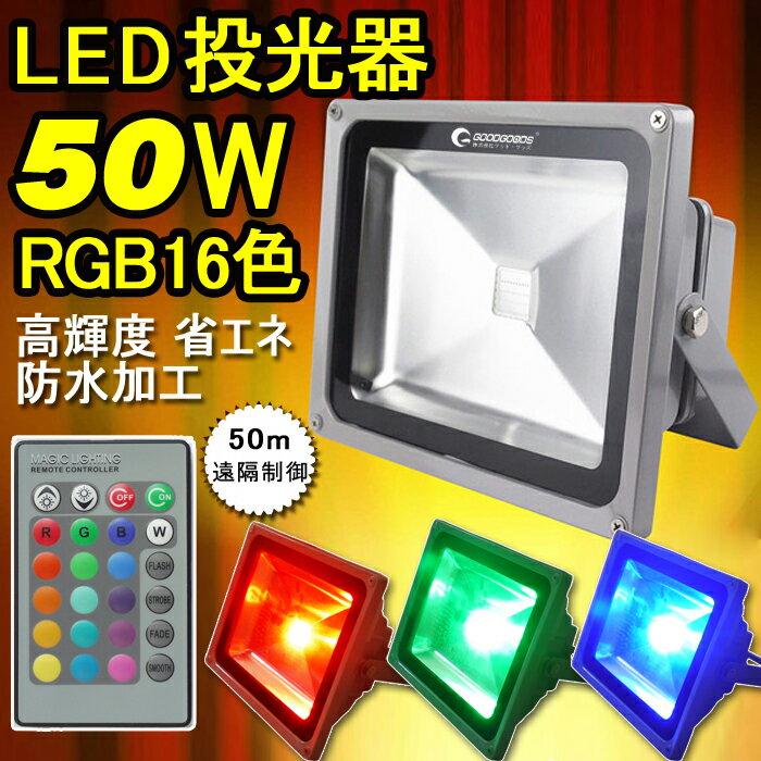 投光器 led 50W イルミネーション 16色 RGB イルミネーション リモコン付き LED 投光器 スタンド 16色点灯可 フラッドライト 投光機 スポットライト サーチライト リモート コントロール ステージ 看板灯 屋外灯 防水 飾り【LD106】
