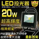 LED 作業灯 20W 200W相当 作業ライト led ワークライト 2200LM 夜間作業 現場工事 LED 投光器 スタンド 手持ち床スタンド ポータブル...
