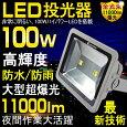 LED投光器LEDサーチライト100W・1000w相当投光機屋外・室内照明