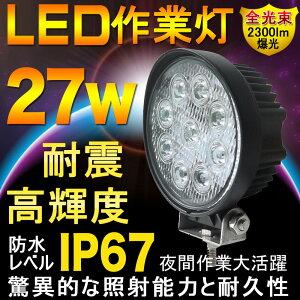 スポットライト荷台LEDサーチライトLED作業灯看板照明屋内室内作業灯