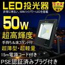 投光器 led 50W 500W相当 5500LM プラグ付 LED スタンド 屋外 ポータブル投光器 LEDサーチライト ワークライト 省エネ AC85V〜2...