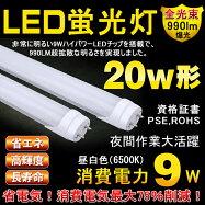 省エネタイプLED蛍光灯20w型直管20w形60cmグロータイプSMD蛍光灯LD60