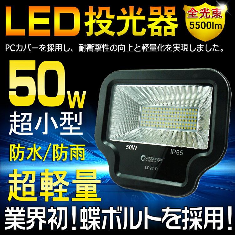 投光器 led 50W 500w相当 5500LM LED 投光器 スタンド 投光器 led 屋外 照明 AC100V 投光器 LEDライト スポットライト スタンド led ワークライト 投光機 看板灯 集魚灯 駐車場灯 屋外照明 舞台照明 夜釣り 野球場 夜間照明(LD93-D)