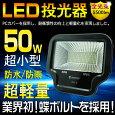 最新型LED投光器50W防水AC85V〜265V対応昼白色作業灯屋外灯防水防塵