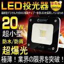 LED 投光器 屋外 20W 200W相当 極薄 2600lm 昼白色 2mコード付き 照明 LED投光器 スタンド LED ハロゲン代替品 広角 防水 駐車場...