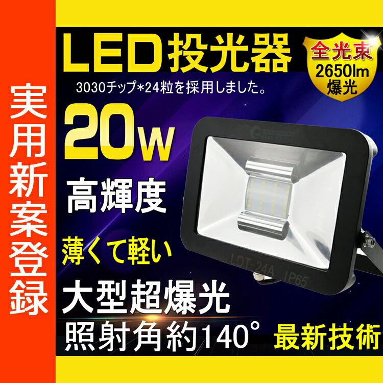 新作発表 LED 投光器 20W 200W相当 極薄型 2650ルーメン LED 投光器 スタンド 投光器 屋外 ハロゲン代替品 2mコード付き 広角140度 昼光色 防水 駐車場灯 看板灯 作業灯 集魚灯 屋外 照明(LDT-24A)