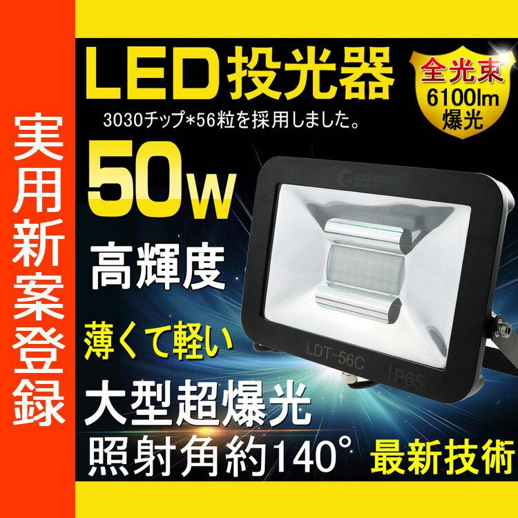 新作発表 LED 投光器 50W 500W相当 極薄型 6100ルーメン LED 投光器 スタンド 投光器 屋外 ハロゲン代替品 2mコード付き 広角140度 昼光色 防水 駐車場灯 看板灯 作業灯 集魚灯 屋外 照明(LDT-56C)
