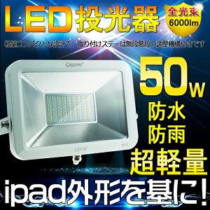 投光器LEDサーチライトLED作業灯スポットライト広角防水集魚灯