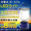 LED ランタン スタンド ソーラー充電式 800LM 太陽光発電 登山 ランニング モバイルバッテリー ソーラーライト 屋外 照明 充電式 電池式 LED ラ...