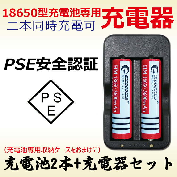 【全国送料無料】充電池2本+充電器セット 二本同時充電可 18650 リチウムイオンバッテリー Li-Ion リチウムイオン充電池 2本用充電池 マルチ充電器 18650型対応 家庭電源用 AC100-240V 18650充電器 収納ケースおまけ(CHG-2A)