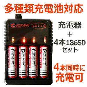 18650リチウムイオン電池専用充電器四本同時充電可Li-Ionリチウムイオン充電池4本用マルチ充電器18650型対応家庭用電源