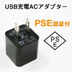 USB 充電アダプター スマホ スマートフォン用充電アダプター usb 100V アダプター iPhonex iPhone xr iPhone xsmax iPhone8/plus 用アダプター 電源 充電器 変換 コンセントタイプ ACアダプター ポート 黒(i08)