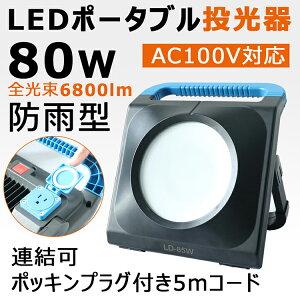 【全国送料無料】投光器ledスタンド85W6800lm昼光色作業灯作業灯アウトドアポータブル投光器移動式折り畳み式連結可5mコード付きワークライト軽量コンパクト照明器具倉庫(LD-85W)