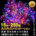 【全国送料無料】クリスマス応援 イルミネーション 15m 250球 LEDイルミネーションライト ミックス発光 クリスマス商…