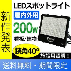 投光器led200W2000W相当28080lm作業灯防災グッズキャンプ