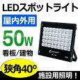 LED投光器50w7020lm昼光色極薄型狭角40°スポットライト駐車場看板灯ライトアップ照明アウトドア現場施設