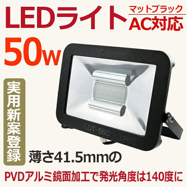 LED投光器 屋外 50W 500W相当 6100lm 広角140度 看板ライト 極薄型 商店街 ライトアップ 街灯 展示場 スタンド ハロゲン代替品 スポットライト 駐車場灯 看板灯 作業灯 集魚灯 屋外照明(LDT-56C)