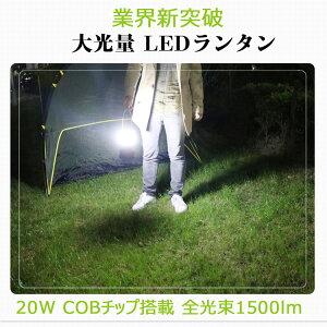 【今だけ送料無料】業界初LEDランタン電池交換式ランタンLEDライト充電式明るい1500lm長時間点灯無段階調節災害に備え屋外応急照明非常用防災グッズ高品質(LS80-T)