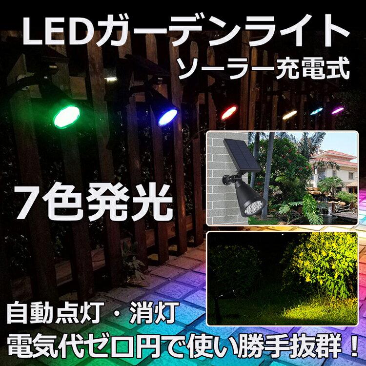 LEDソーラーライト 屋外 おしゃれ 7色発光 イルミネーション センサーライト ミックス ガーデンライト ソーラー充電 LED ライト 充電式 庭園灯 屋外 照明 ソーラー投光器【TY-3W】